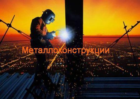 Металлоконструкции Смоленск